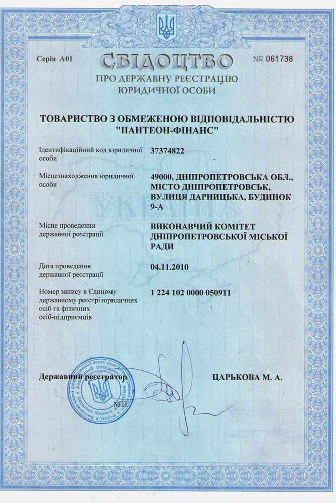 Регистрация Агента Компании