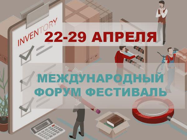 II Международный форум фестиваля «Интеллектуальная собственность для будущего»