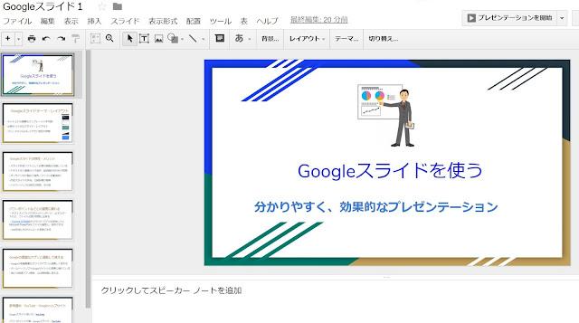 google スライド pdf 変換