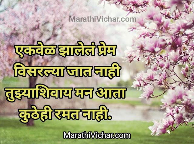 romantic marathi kavita