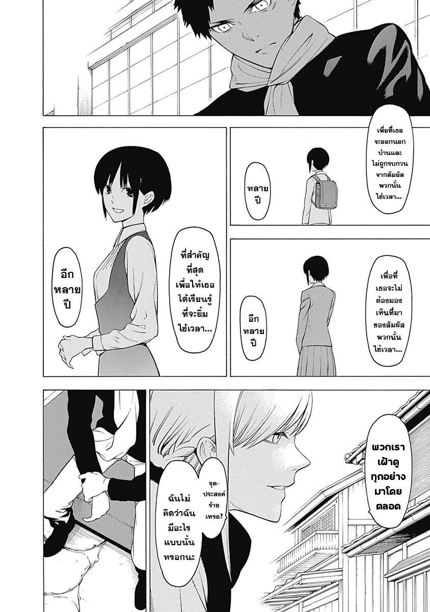 อ่านการ์ตูน Mononogatari ตอนที่ 11 หน้าที่ 10