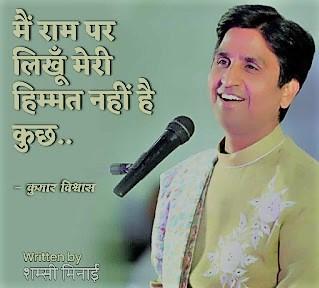 Main Ram Par Likhun Meri Himmat Nahin Hai Kuch By Kumar Vishwas & Shamsi Minai - Bishnoi Lyrics