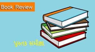 પુસ્તક સમીક્ષા એટલે શું અને પુસ્તક સમીક્ષા  કેવી રીતે લખી શકાય what is book review and how to write book review in Gujarati.