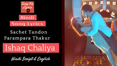 ishq-chhliya-lyrics