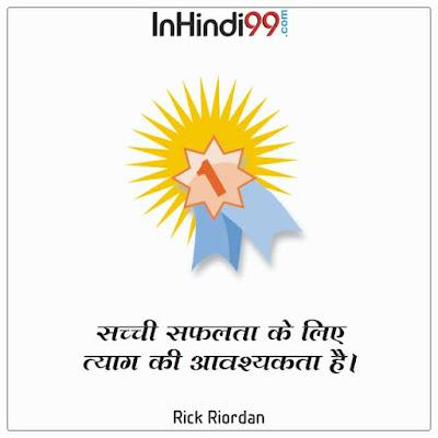 Sacrifice Quotes in hindi त्याग पर सर्वश्रेष्ठ सुविचार, अनमोल वचन