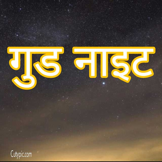 Goodnight Images for WhatsApp in Hindi
