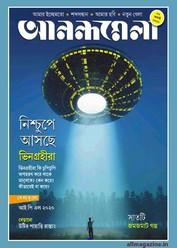 Anandamela 20 August 2020 । Bengali Magazine PDF