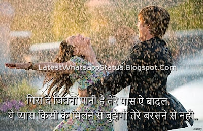 Pyar Ki Pyas Hai Muze - Short Rain Romantic Lines in hIndi