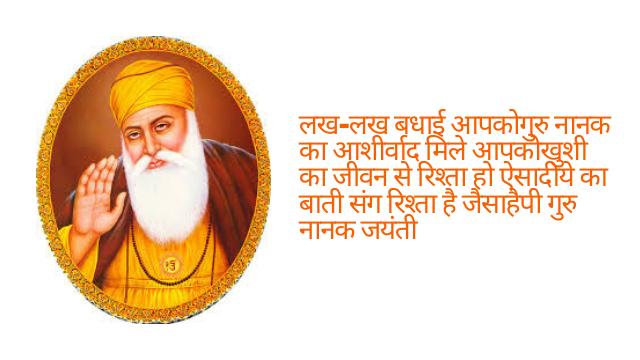 guru nanak jayanti latest sms in hindi