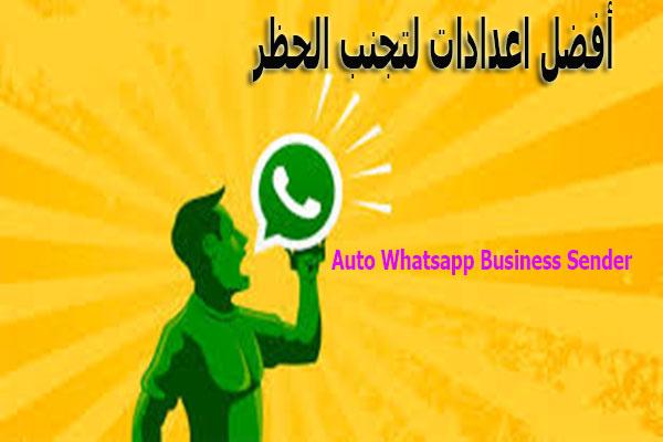 افضل اعدادات برنامج Auto Whatsapp Business Sender  لتجنب الحظر