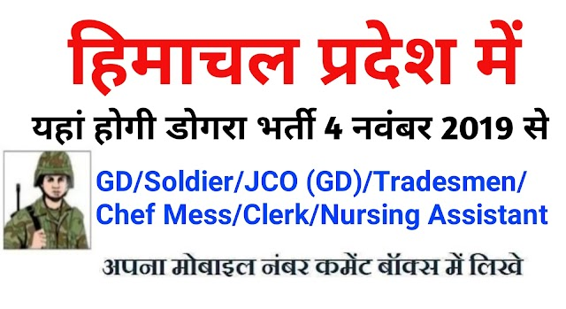 हिमाचल प्रदेश में डोगरा में भर्ती 4 नवंबर 2019  से