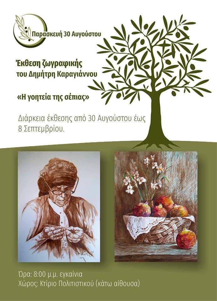 Έκθεση ζωγραφικής του Δημήτρη Καραγιάννου