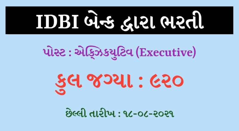 IDBI Bank Executive Recruitment 2021   IDBI Bank Recruitment 2021