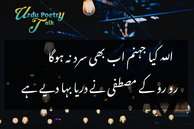 aala hazrat shayari in hindi