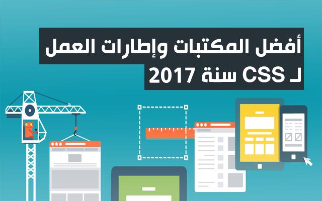 أفضل المكتبات ومنصات العمل لـ CSS لسنة 2017