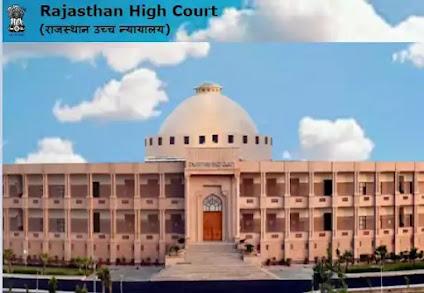 120 Civil Judge Posts In Rajasthan High Court Jodhpur