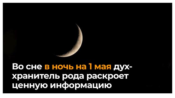 Во сне в ночь на 1 мая дух-хранитель рода раскроет ценную информацию