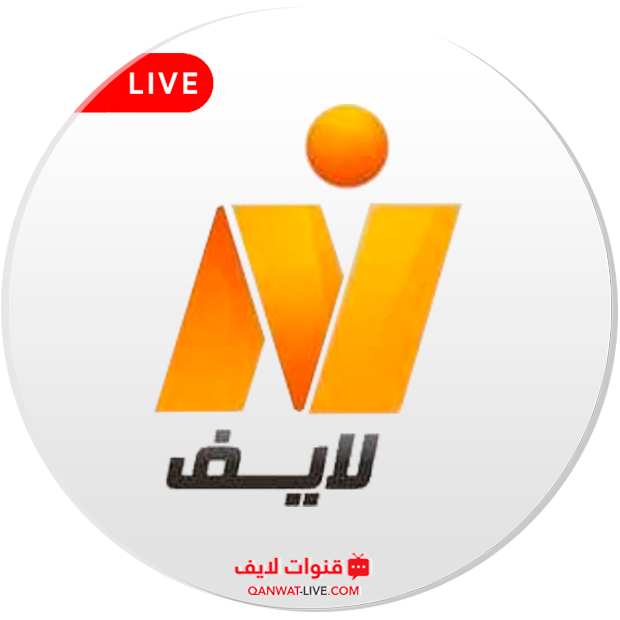 قناة نايل لايف Nile Life بث مباشر 24 ساعة