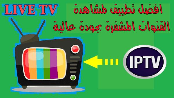 تحميل تطبيق live tv لمشاهدة القنوات الفضائية على الاندرويد