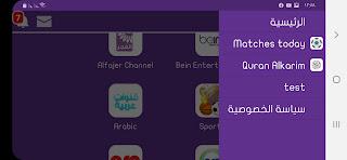 تحميل تطبيق beonlive لمشاهدة القنوات افضل تطبيق لمشاهدة القنوات