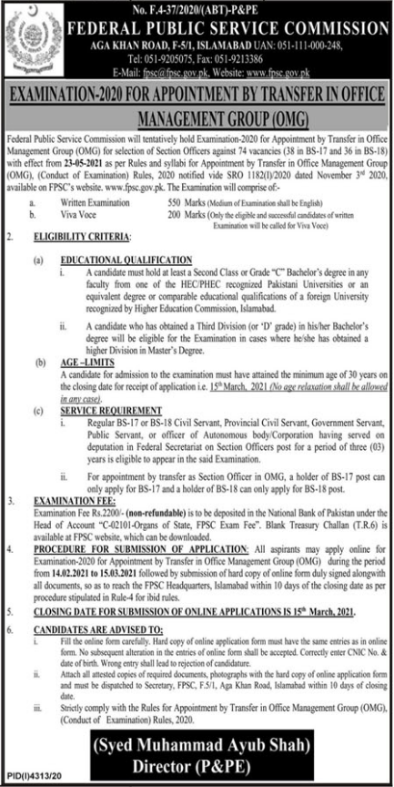 Federal Public Service Commission Section Officer Jobs 2021 || commission jobs || Govt jobs || latest jobs 2021 || online registration || Apply now || jobs in Pakistan ||
