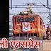 Good News: CCTV cameras will be installed in Vaishali and Poorbiya Express