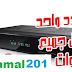 تردد واحد ينزل جميع قنوات قمر يامال 201 (Yamal 201 ) الجديدة علي معظم اجهزة الاستقبال دفعة واحدة 2018