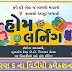 Home Learning Study materials video Std 5 DD Girnar/Diksha portal video