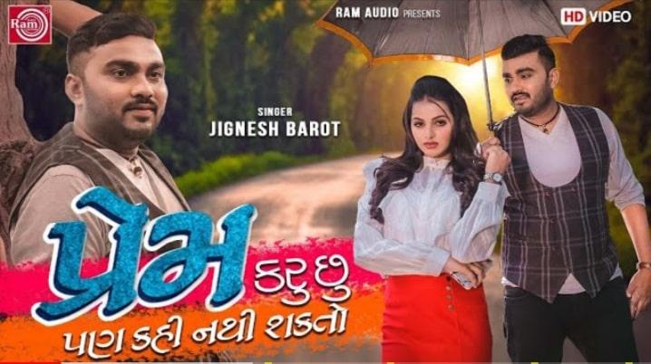 Prem Karu Chhu Pan Kahi Nathi Shakto lyrics