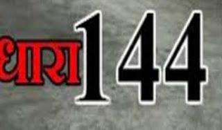 144-imposed-till-5th-december-in-gorakhpur