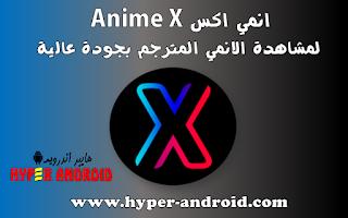 تحميل تطبيق انمي اكس,تطبيق انمي اكس, برنامج انمي اكس,انمي اكس - Anime X لمشاهده وتحميل جميع أفلام ومسلسلات الانمي مجانا,تنزيل ANIME X,ANIME X APK