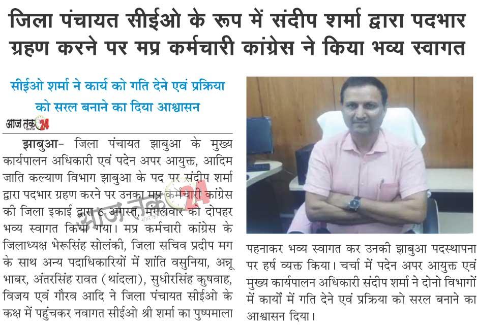 जिला पंचायत सीईओ के रूप में संदीप शर्मा द्वारा पदभार ग्रहण करने पर मप्र कर्मचारी कांग्रेस ने किया भव्य स्वागत |  jila panchayat c.e.o ke rup me sandip sharma ne padbhar grahan kiya