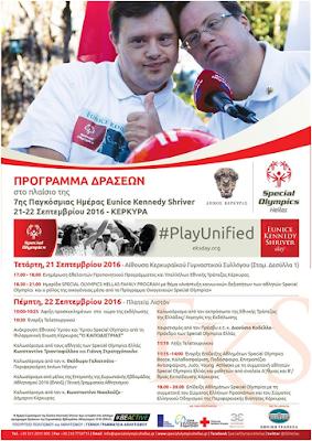 Συμμετοχή  αθλητών Special Olympics Π.Ε. Εύβοιας  στη Κέρκυρα για τις εκδηλώσεις  για την 7η Παγκόσμια Ημέρα Eunice Kennedy Shriver