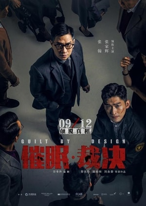 Guilt By Design 2019: Synopsis & Cast  - Hong Kong Movie