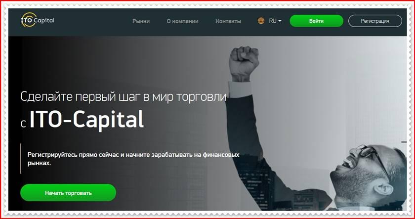 Мошеннический сайт itocapital.com – Отзывы, развод! Компания ITO-Capital мошенники