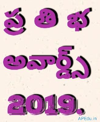 Pratibha Awards 2019 Provisional List.