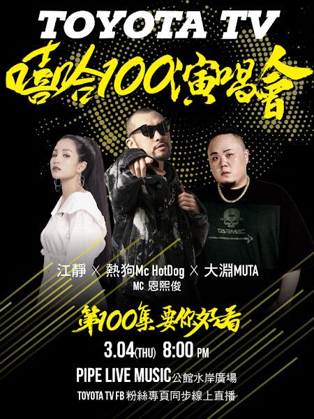 第100集限時回饋!熱狗 MC Hotdog X 大淵MUTA X 江靜 《TOYOTA TV 嘻哈100演唱會》門票開催