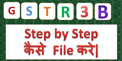 how to file gstr 3b retturn,how to file gstr 3b retturn online,how to file gstr 3b retturn online in hindi,how to file gstr 3b retturn with DSC, how to file gstr 3b retturn offline