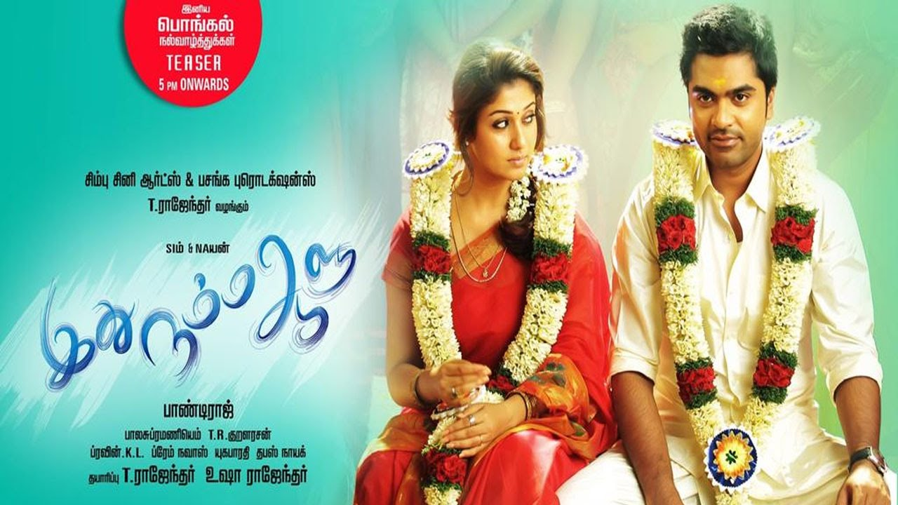 Idhu Namma Aalu (2016) [DVDScr V2] Tamil Movies Full Movie Download, Free Download Tamil Movies Idhu Namma Aalu (2016) [DVDScr V2] Full Movie, Idhu Namma Aalu (2016) [DVDScr V2] Tamil Movies 700mb Movie Free Download