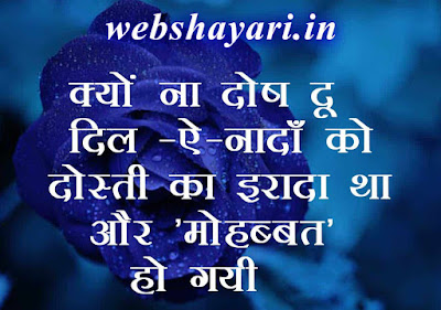 dosti shayari hindi for whatsapp  with image