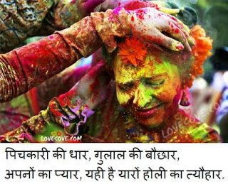 Happy Holi Special Wishes Greetings Photo Pics Images Status1