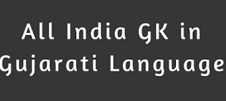online gk test in gujarati