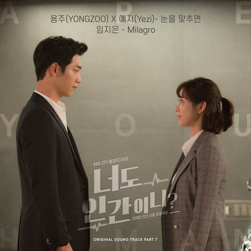 YONGZOO, YEZI – Are You Human Too? OST Part.7