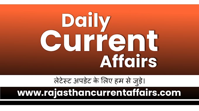 TODAY 16 JULY 2021 CURRENT AFFAIRS ENGLISH