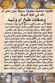 Halawiat om walid makteba 2020 70
