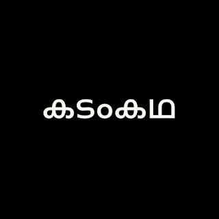 കടംകഥ മലയാളം ഉത്തരം Malayalam kadamkadha കടം കഥ ചോദ്യം ഉത്തരം Corona kadamkadha Chirava kadamkadha Butterfly kadamkadha Mobile phone kadamkadha Malayalam kadamkadha Questions and Answers
