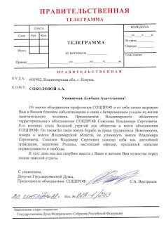 Соболезнования в правительственной телеграмме