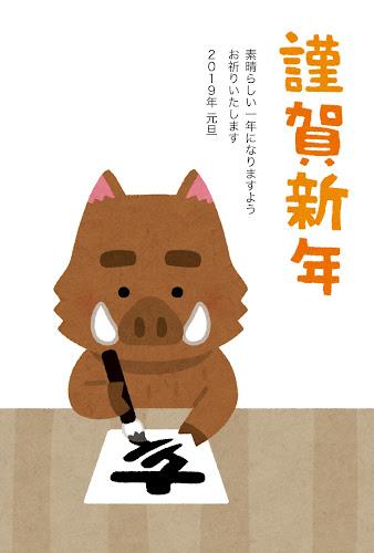 書き初めをする猪のイラスト年賀状(亥年)