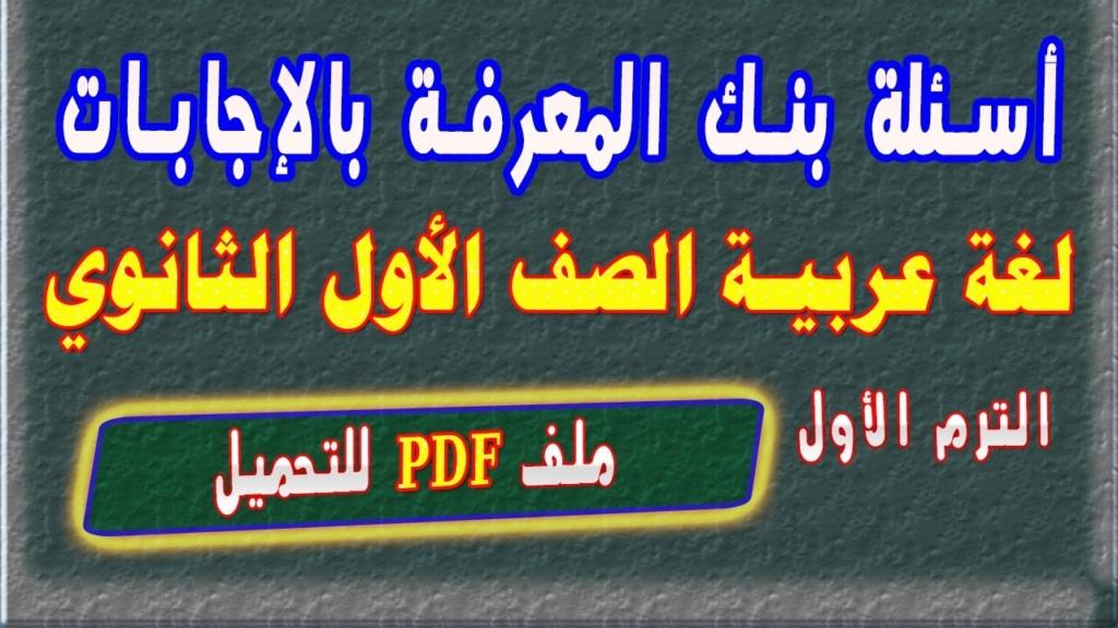 أسئلة بنك المعرفة بالاجابات لغة عربية للصف الاول الثانوى الترم الاول 2021