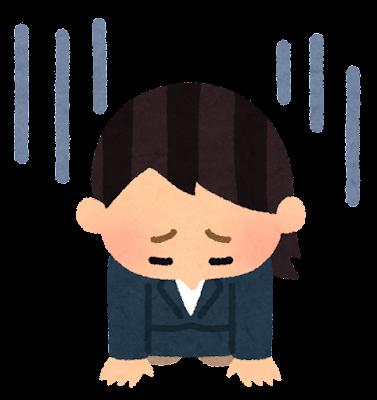 落ち込む会社員のイラスト(女性)